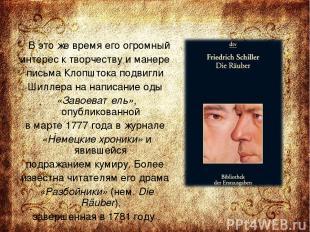 В это же время его огромный интерес к творчеству и манере письма Клопштока подви