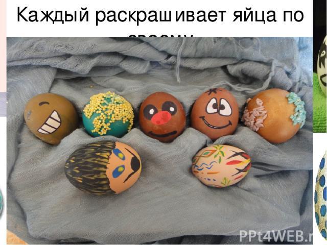 Каждый раскрашивает яйца по своему