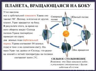 ОСОБЕННОСТИ ЧЕТВЕРТАЯ И САМАЯ МАЛАЯ ИЗ ПЛАНЕТ ГАЗОВЫХ ГИГАНТОВ; БОЛЬШОЕ СИНЕЕ ПЯ