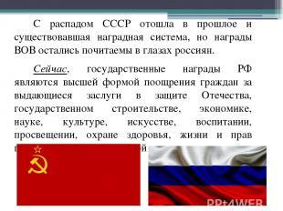 С распадом СССР отошла в прошлое и существовавшая наградная система, но награды