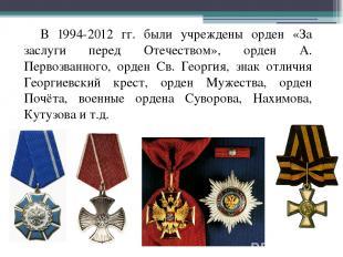 В 1994-2012 гг. были учреждены орден «За заслуги перед Отечеством», орден А. Пер