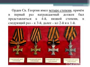 Орден Св. Георгия имел четыре степени, причём в первый раз награждаемый должен б