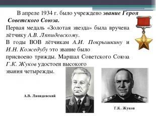 В апреле 1934 г. было учреждено звание Героя Советского Союза. Первая медаль «Зо