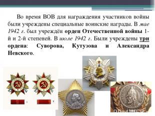 Во время ВОВ для награждения участников войны были учреждены специальные воински