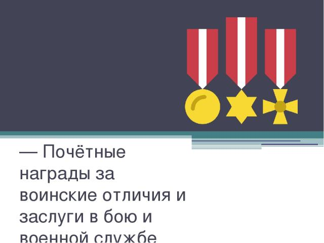 ОРДЕНА — Почётные награды за воинские отличия и заслуги в бою и военной службе