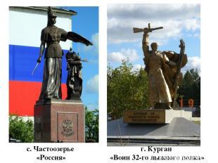 с. Частоозерье «Россия» г. Курган «Воин 32-го лыжного полка»