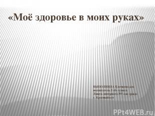 «Моё здоровье в моих руках» ВЫПОЛНИЛА Клочкова д.м. воспитатель 3 «б» класса Лиц