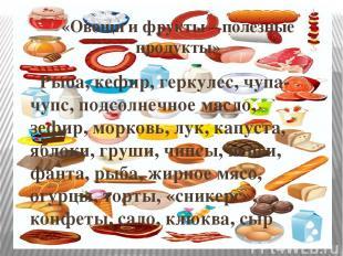 «Овощи и фрукты – полезные продукты» Рыба, кефир, геркулес, чупа-чупс, подсолнеч