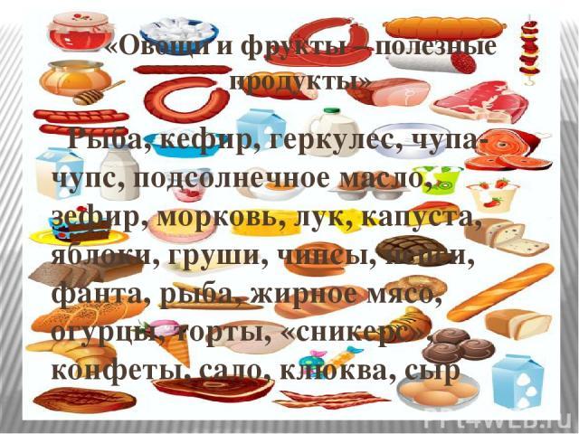 «Овощи и фрукты – полезные продукты» Рыба, кефир, геркулес, чупа-чупс, подсолнечное масло, зефир, морковь, лук, капуста, яблоки, груши, чипсы, пепси, фанта, рыба, жирное мясо, огурцы, торты, «сникерс», конфеты, сало, клюква, сыр