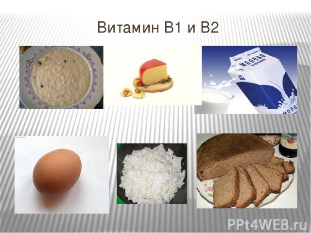 Витамин В1 и В2
