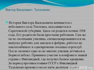 Виктор Василевич Талалихин История Виктора Васильевича начинается с небольшого с