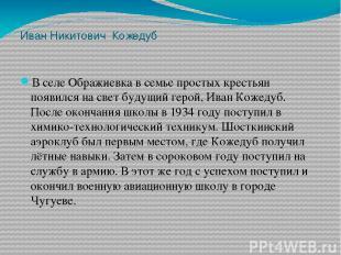 Иван Никитович Кожедуб В селе Ображиевка в семье простых крестьян появился на св