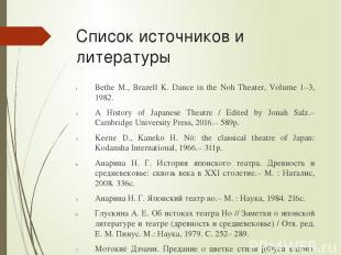 Список источников и литературы Bethe M., Brazell K. Dance in the Noh Theater, Vo