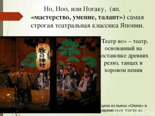 Hо, Ноо, илиНогаку, (яп.能, «мастерство, умение, талант») самая строгая театр