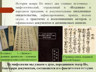 История жанра Но имеет два главных источника – мифологический, отраженный в «Код
