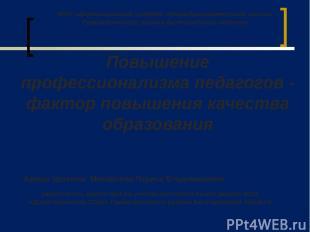 МОУ «Дорогощанская средняя общеобразовательная школа» Грайворонского района Белг