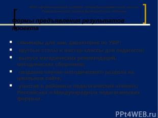 Формы предъявления результатов проекта семинары для зам. директоров по УВР; круг
