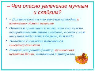 – Чем опасно увлечение мучным и сладким? – Большое количество выпечки приводит к