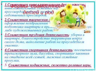 Формы совместного отдыха детей и родителей 1.Совместная интеллектуальная деятель