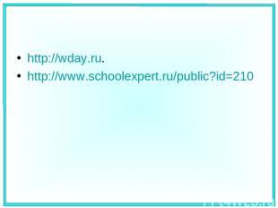 http://wday.ru. http://www.schoolexpert.ru/public?id=210