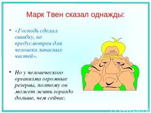 Марк Твен сказал однажды: «Господь сделал ошибку, не предусмотрев для человека з