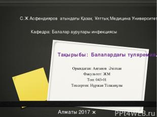 Орындаған: Аяғанов Әзілхан Факультет: ЖМ Топ: 043-01 Тексерген: Нұржан Тілжанұлы