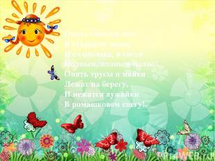 Опять смеется лето В открытое окно, И солнышка, и света Полным, полным-полно! Оп
