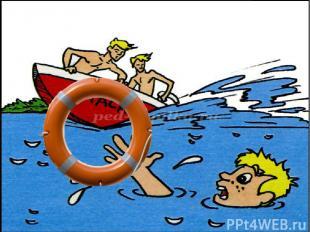 Если хочется купаться, В речке плавать и плескаться, То не захлебнуться вдруг На