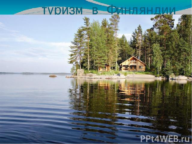 туризм в Финляндии