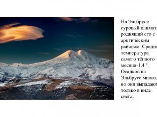 На Эльбрусе суровый климат, роднящий его с арктическим районом. Средняя температ