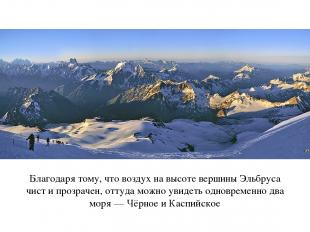 Благодаря тому, что воздух на высоте вершины Эльбруса чист и прозрачен, оттуда м