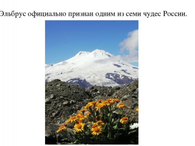Эльбрус официально признан одним из семи чудес России.