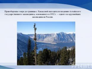 Правобережье озера до границы с Хакассией находится в ведении Алтайского государ