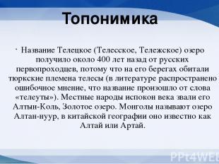 Топонимика Название Телецкое (Телесское, Тележское) озеро получило около 400 лет