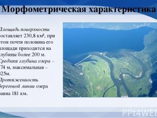 Морфометрическая характеристика Площадь поверхности составляет 230,8 км², при эт