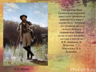 Тем времени Иван Крамской окончательно нашел свое призвание в качестве художника