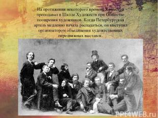 На протяжении некоторого времени Крамской преподавал в Школе Художеств при Общес