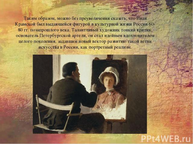 Таким образом, можно без преувеличения сказать, что Иван Крамской был выдающейся фигурой в культурной жизни России 60-80 гг. позапрошлого века. Талантливый художник тонкий критик, основатель Петербургской артели, он стал идейным вдохновителем целого…