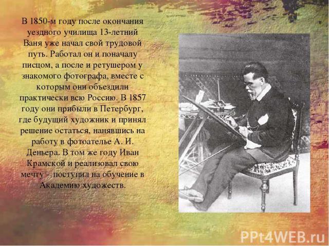 В 1850-м году после окончания уездного училища 13-летний Ваня уже начал свой трудовой путь. Работал он и поначалу писцом, а после и ретушером у знакомого фотографа, вместе с которым они объездили практически всю Россию. В 1857 году они прибыли в Пет…