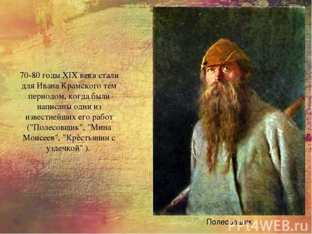 70-80 годы XIX века стали для Ивана Крамского тем периодом, когда были написаны одни из известнейших его работ (