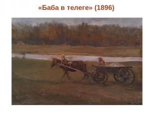 «Баба в телеге» (1896) Click to edit Master text style Second level
