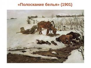 «Полоскание белья» (1901) Click to edit Master text style Second level