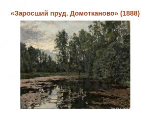 «Заросший пруд. Домотканово» (1888) Click to edit Master text style Second level
