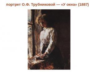 портрет О.Ф. Трубниковой — «У окна» (1887) Click to edit Master text style Secon