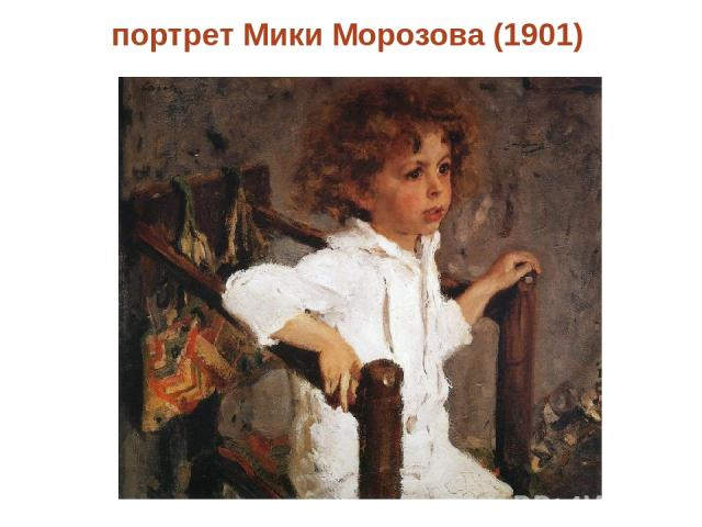 портрет Мики Морозова (1901) Click to edit Master text style Second level