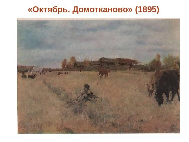 «Октябрь. Домотканово» (1895) Click to edit Master text style Second level