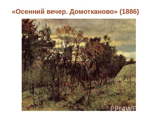 «Осенний вечер. Домотканово» (1886) Click to edit Master text style Second level