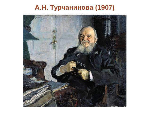 А.Н. Турчанинова (1907) Click to edit Master text style Second level