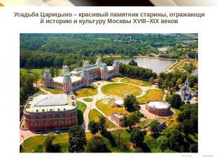 Усадьба Царицыно – красивый памятник старины, отражающий историю и культуру Моск