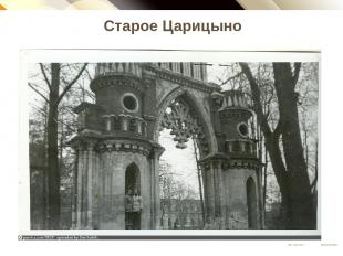 Старое Царицыно Click to edit Master text style Second level